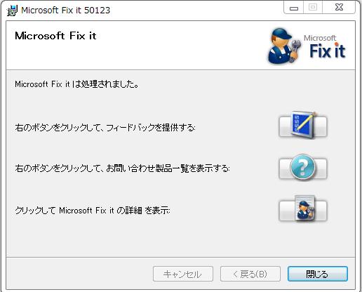 Microsoft Fix it は処理されました。