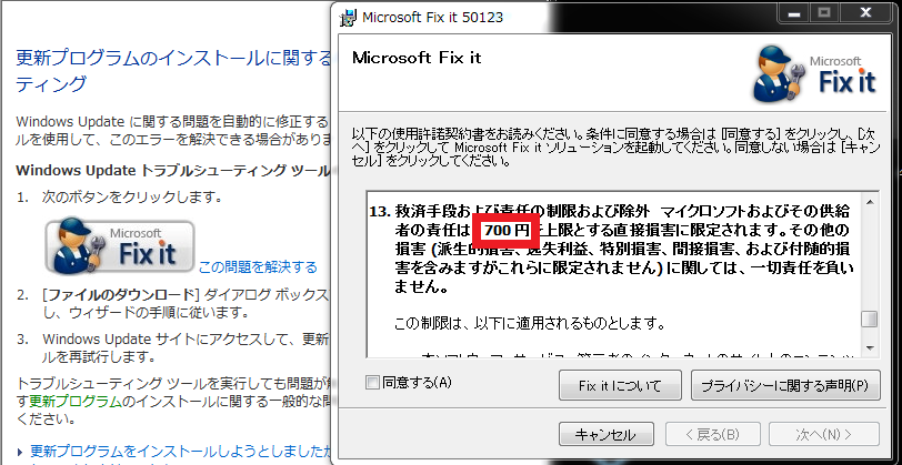 Microsoft Fix it 50123 ウィンドウズ アップデート トラブルシューティングツール