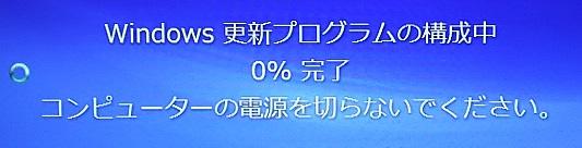 Windows 更新プログラムの構成中 %完了