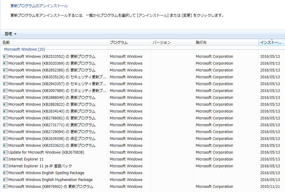 Windows 更新プログラムをコンピューターにインストールします