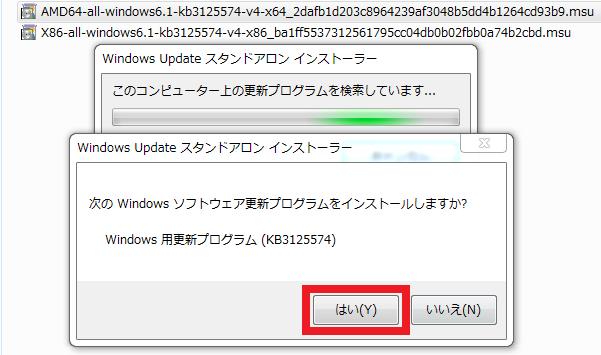 次のWindowsソフトウェア更新プログラムをインストールしますか?