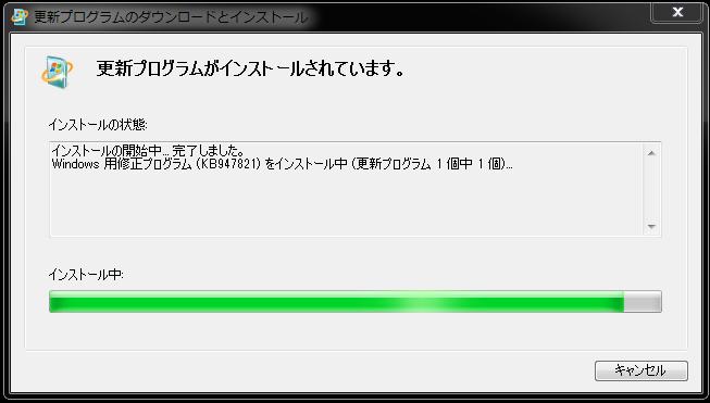 Windows用修正プログラム(KB947821)をインストール中(更新プログラム1個中1個)…