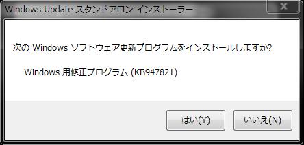 Windows用修正プログラム(KB947821)