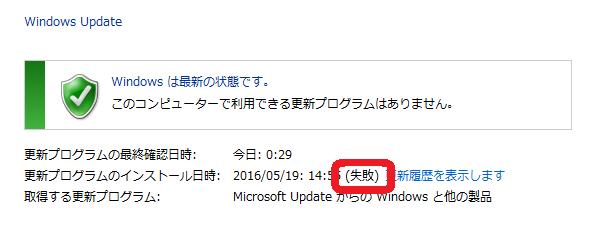 Windows-Update-更新プログラムのインストール日時-失敗
