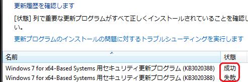 Windows-Update-更新履歴を確認します-成功/失敗