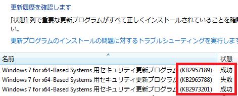 Windows-Update-[状態]列で重要な更新プログラムがすべて正しくインストールされていることを確認してください。