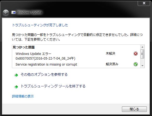 Fixit-見つかった問題の一部をトラブルシューティングで自動的に修正できませんでした。詳細については、下記を参照してください。Windows Update エラー 0x80070057