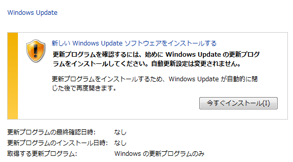 新しい Windows Update ソフトウェアをインストールする