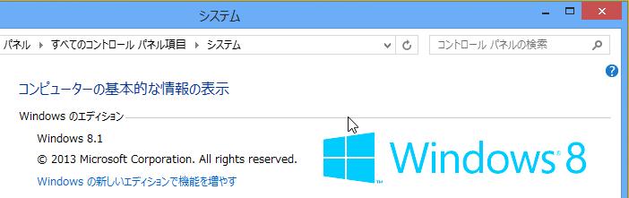 Windows8_コンピューターの基本的な情報の表示