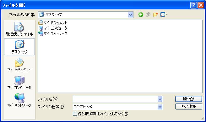 コモンダイアログ_ファイルを開く