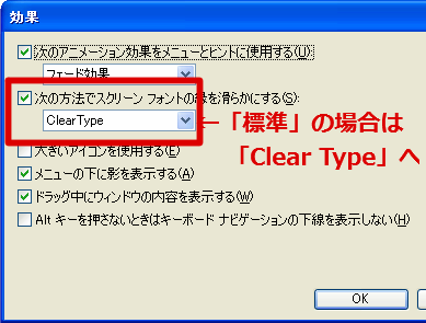 ClearTypeに設定する