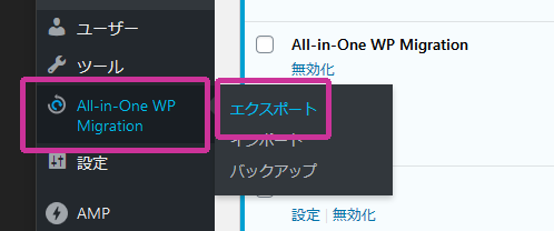 All-in-One WP Migration_エクスポート_1